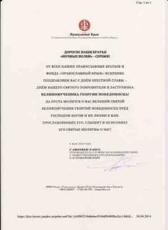 Православни Крим честитао славу НВ Србија